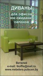 диван для офиса, зоны ожидания,  салона, клуба,  кафе