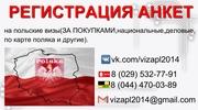 Заполнение и регистрации визовых анкет