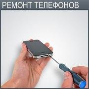 Ремонт Телефонов,  Планшетов,  Ноутбуков,  Установка Windows..