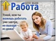 работа на дому для мамочек в декрете