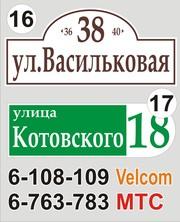 Домовой знак Солигорск