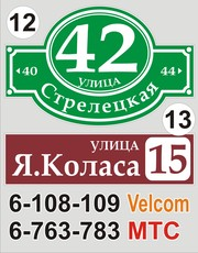 Шильда уличная Солигорск