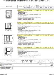 окна пвх со скидкой 30%,  Профиля Rehau,  КВЕ EXPERT,  Salamandr Strimlin