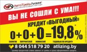 Деньги в долг г. Солигорск