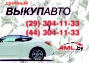 Купим ваш автомобиль (иномарку) СРОЧНО! В Солигорске и районе