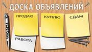 Размещаем Обьявления в интернете по всей РБ недорого Солигорск