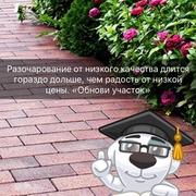 Укладка тротуарной Плитки,  мощение дорожек от 35м2 Солигорск